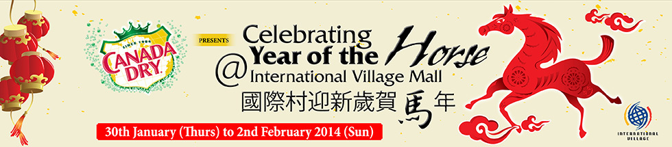 2014 International Village Mall Chinese New Year