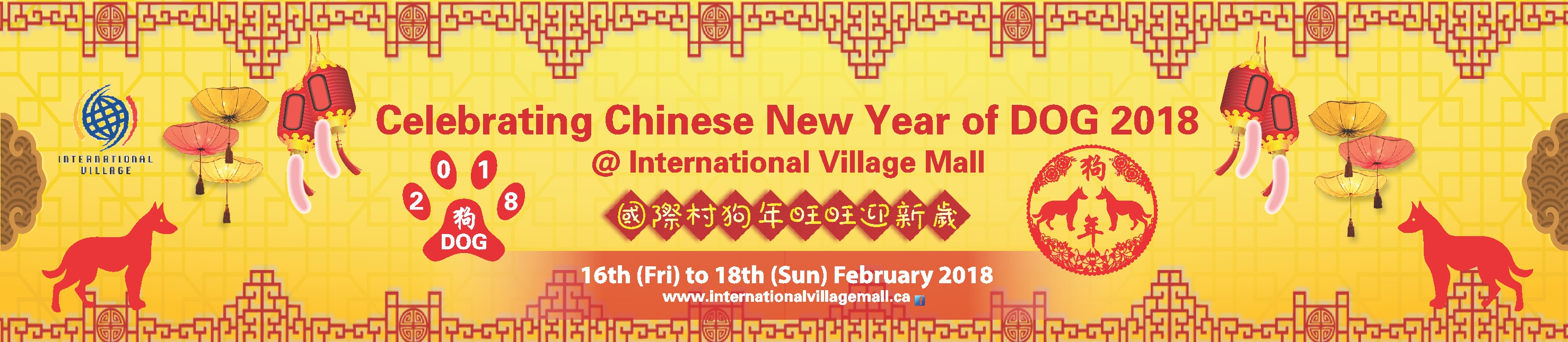 2018 International Village Mall Chinese New Year