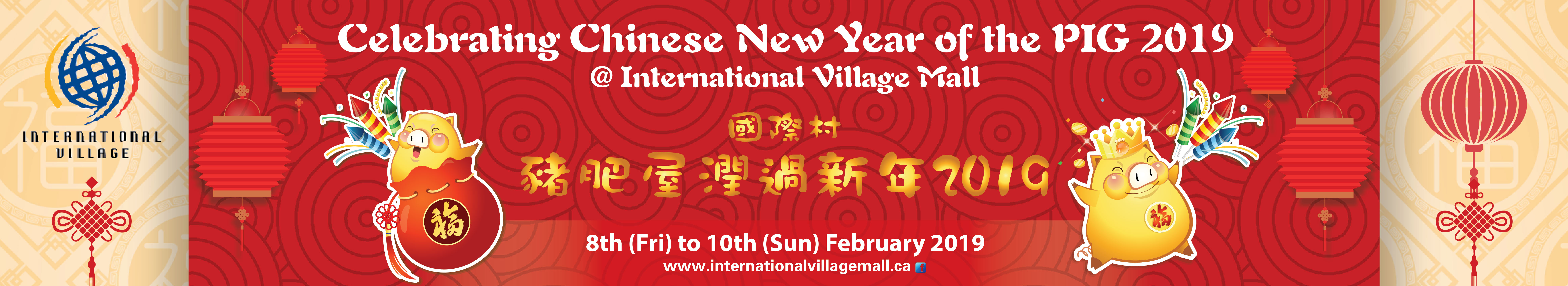 Celebrating Year of the Pig 2019 國際村豬肥屋潤過新年 - Vancouver